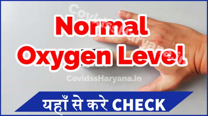 Normal Oxygen Level in Human